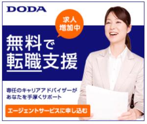 DODA(デューダ)