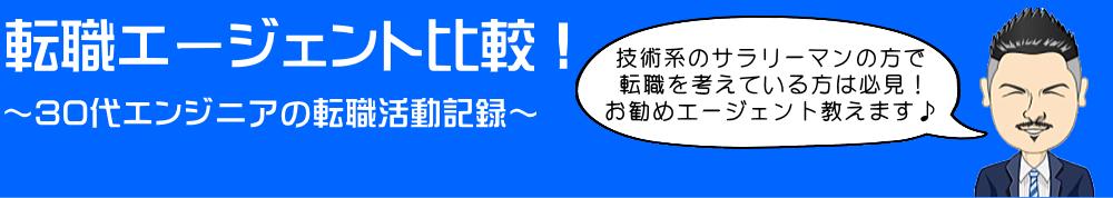 転職エージェント比較!〜30代エンジニアの転職活動記録〜